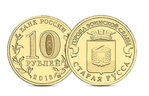 10 рублей Старая Русса (ГВС) 2016 г. UNC