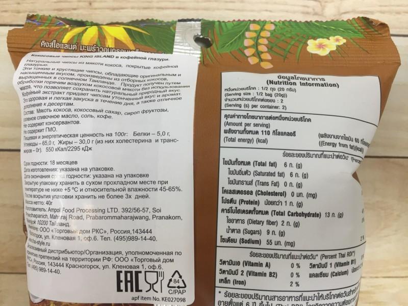 Кокосовые чипсы в кофейной глазури KING ISLAND, 40г
