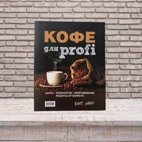 Кофе для Profi