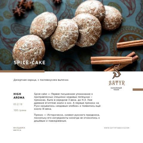 Табак Satyr Spice-Cake (пряник) 100г