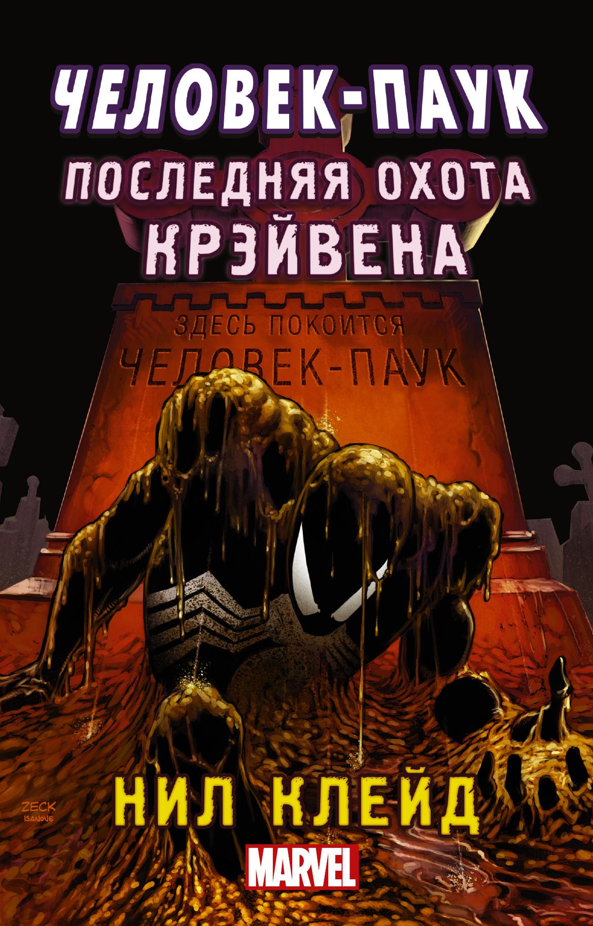 Человек-паук. Последняя охота Крэйвена (Проза)