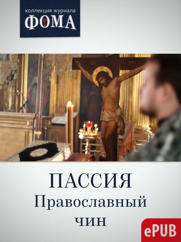 Пассия. Православный чин (электронный формат)