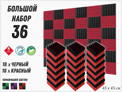 акустический поролон ECHOTON AURA  450 red/black  36  pcs