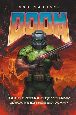 Doom. Как в битвах с демонами закалялся новый жанр
