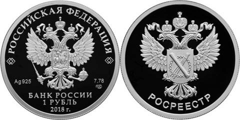 """1 рубль 2018 год - """"Росреестр""""."""