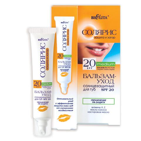Бальзам-уход солнцезащитный для губ SPF 20 Увлажнение. УФ-защита , 15 мл ( Солярис )