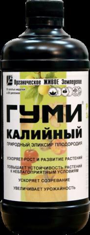 Гуми-20 Калийный 0.5л