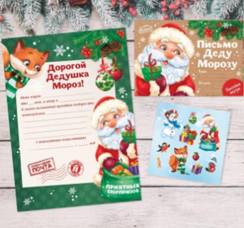 067-1567 Письмо Деду Морозу «Приятных сюрпризов» с наклейками