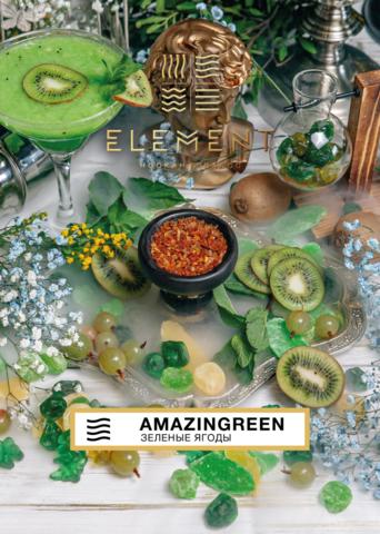 Element Воздух AmazinGreen (Зеленые ягоды) 200г