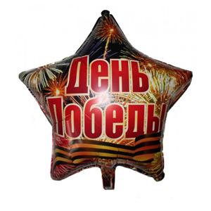 Фольгированный шар День Победы 18