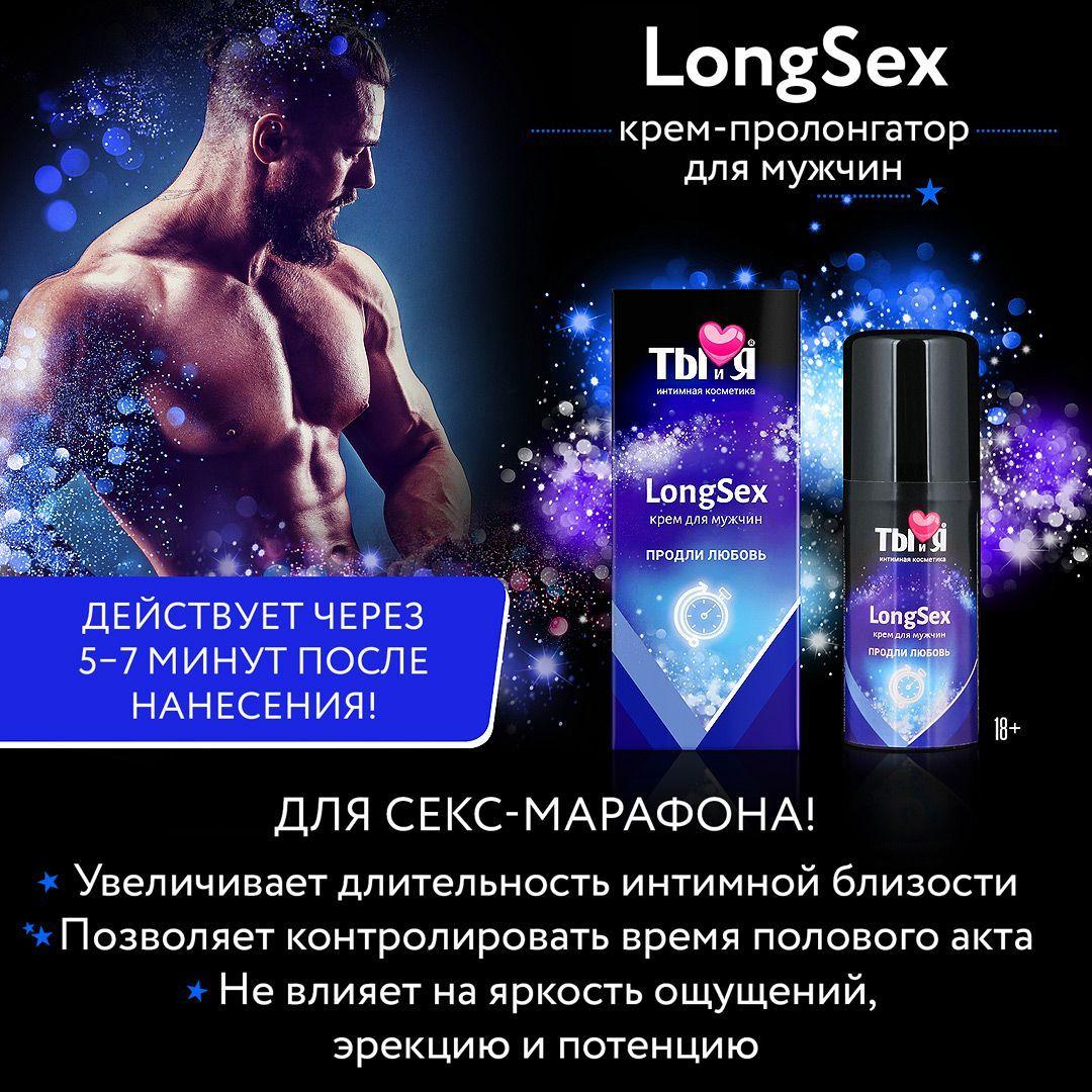 Крем - пролонгатор LongSex для мужчин - 20 гр.