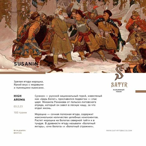Табак Satyr Susanin (Сусанин) 100г