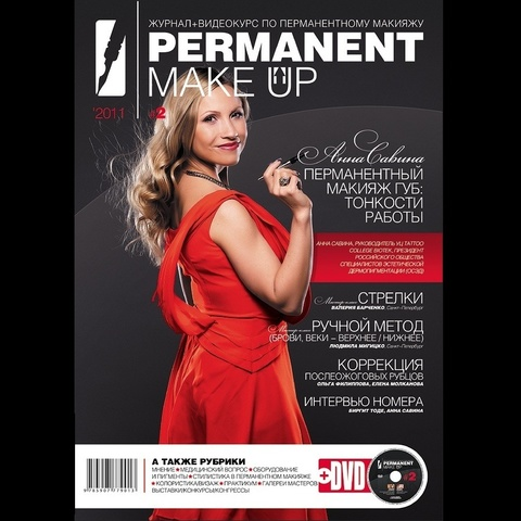 Журнал Permanent Make UP #2