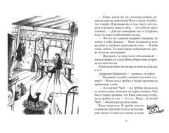 Ведьмина служба доставки. Книга 3. Кики и другая ведьма