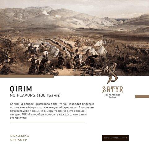 Табак Satyr Qirim Cha-Cha (Кирим Ча-Ча)100г