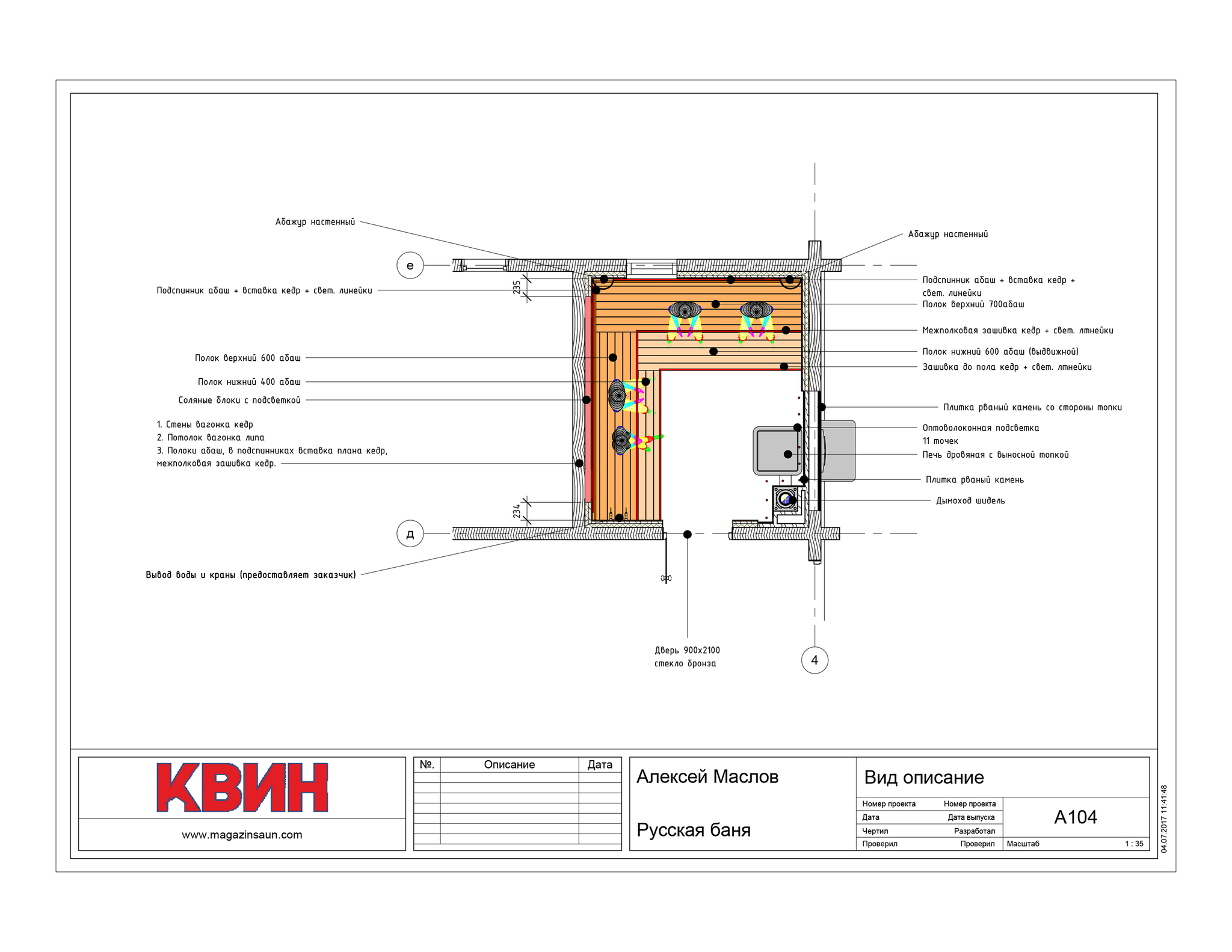 Проект сауна 2,9х3,3  материал: кедр, абаш, фото 4