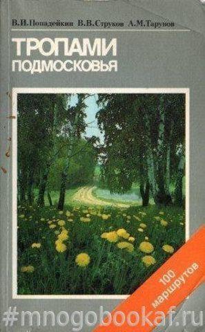 Тропами Подмосковья. 100 маршрутов