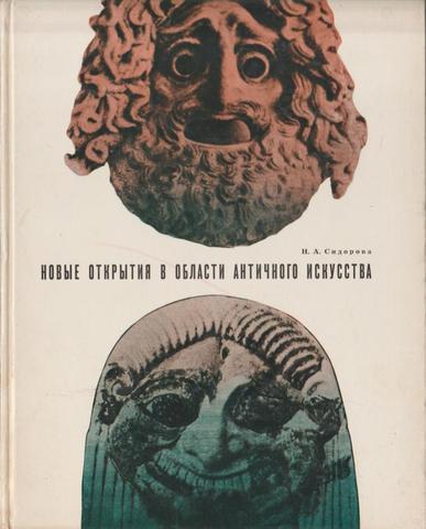 Новые открытия в области античного искусства