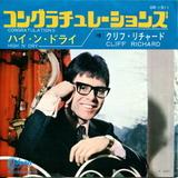 Cliff Richard / Congratulations (7' Vinyl Single)