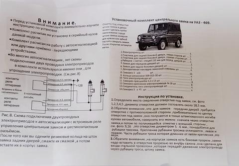 Установочный комплект центрального замка Уаз 469, Хантер (пр-во Ульяновск)