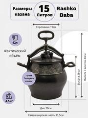 Афганский казан-скороварка 15 литров
