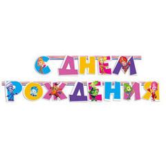 Гирлянда-буквы С ДР Фиксики 220см/A