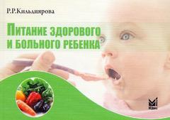 Питание здорового и больного ребенка