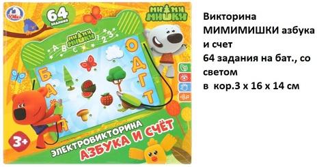 Электровикторина В1692115-R1 МИМИМИШКИ азбука и