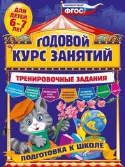 Годовой курс занятий. Тренировочные задания: для детей 6-7 лет. Подготовка к школе