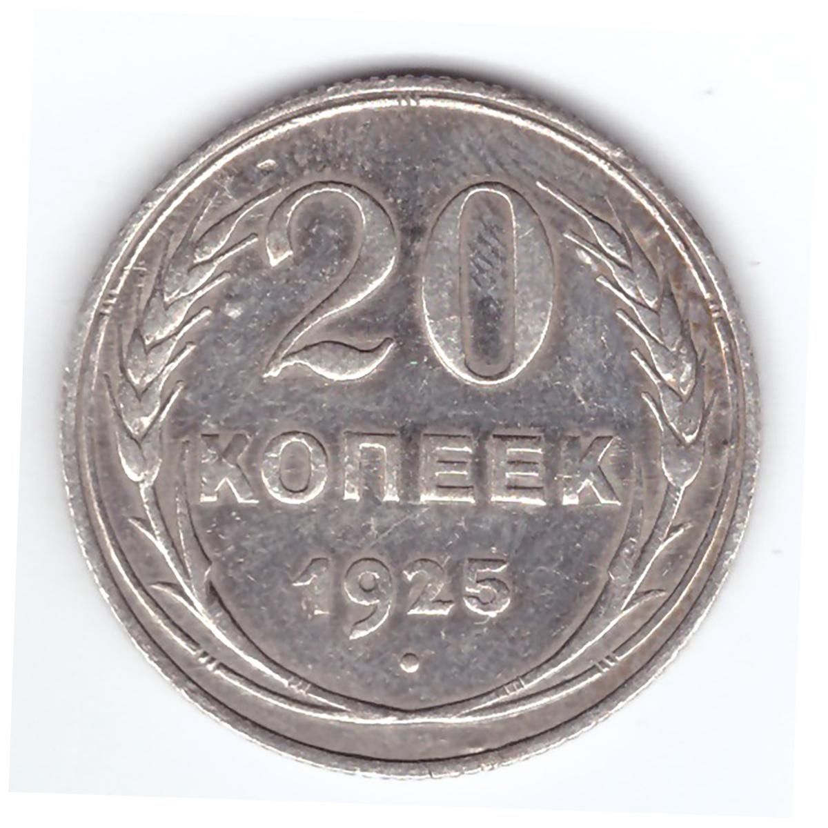 20 копеек 1925 года. VF