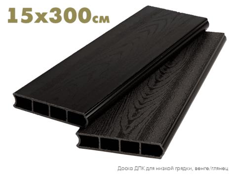 Доска из ДПК для низкой грядки 15х300 см, темное дерево/венге/глянец