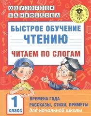 Быстрое обучение чтению. Читаем по слогам. Времена года. 1 класс