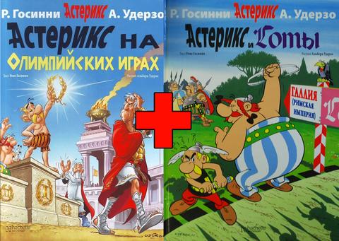 Астерикс и готы + Астерикс на Олимпийских Играх