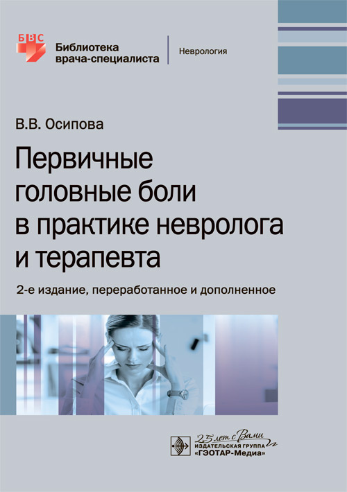 Новинки Первичные головные боли в практике невролога и терапевта perv_gol_boli_v.jpg