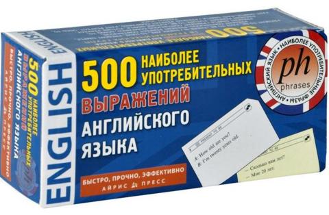 Тематические карточки для запоминания. 500 наиболее употребительных выражений английского языка.