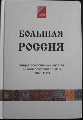 Крамаренко М.А.- Большая Россия , специализированный каталог 1845-1923