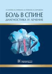 Боль в спине: диагностика и лечение