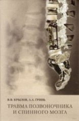 Травма позвоночника и спинного мозга