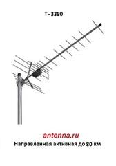 Мощная уличная внешняя наружная цифровая АКТИВНАЯ НАПРАВЛЕННАЯ ТЕЛЕВИЗИОННАЯ АНТЕННА Т-3380 antenna.ru купить. Дальность до 80 км от телевышки.