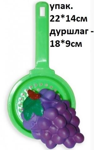 Набор Дуршлаг с виноградом С-1384 (Огонек) (Св)