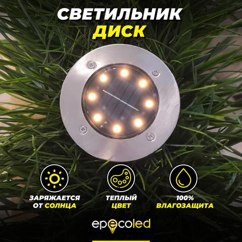Светильник-диск EPECOLED теплый белый (на солнечной батарее, 8LED)