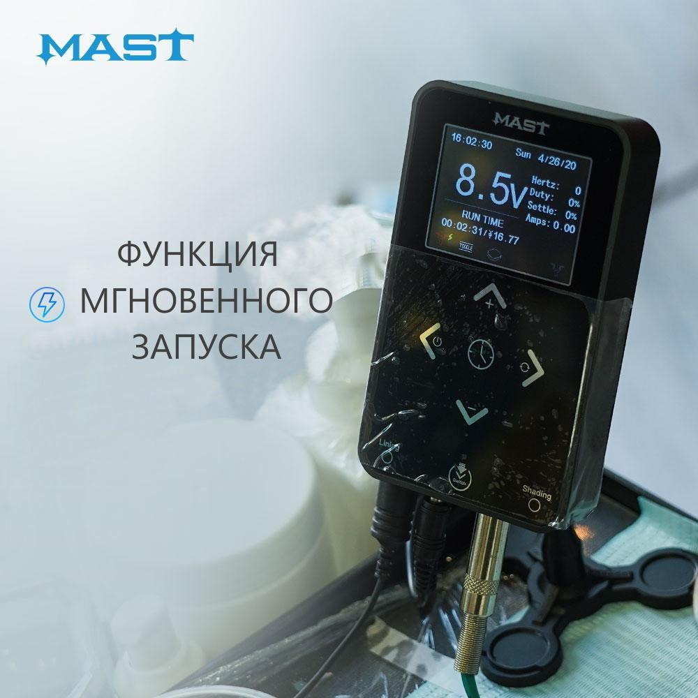 Dragonhawk Mast Touch 3.42A