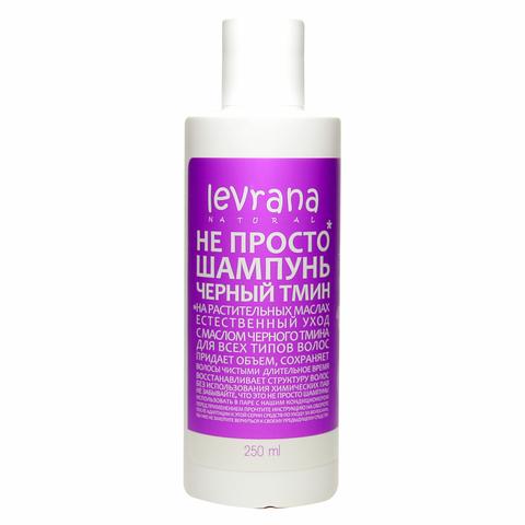 Levrana, Не просто Шампунь для волос Черный Тмин, 250мл
