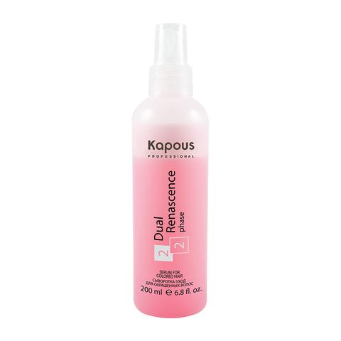 Сыворотка - уход  для окрашенных волос Dual Renascense Kapous Professional 200 мл