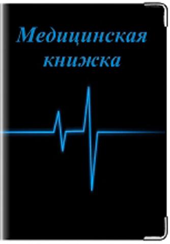 """Обложка для медицинской книжки """"Пульс"""""""