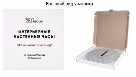 Настенные часы 3dDecor 018022-81