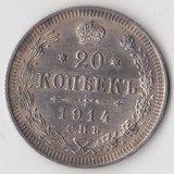 1914 год P1002, Россия, 20 копеек, ВС