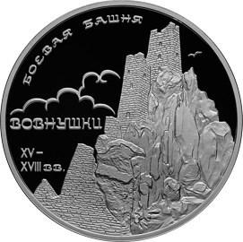 3 рубля. Боевая башня Вовнушки, Ингушетия. 2010 год