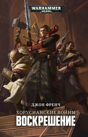 Warhammer 40000. Хорусианские войны. Воскрешение (уценка)