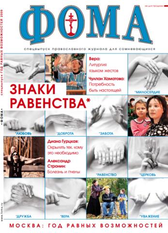 Знаки равенства. Спецвыпуск журнала